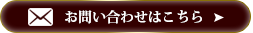 おそうじ本舗梅田北店のお問い合わせはこちら